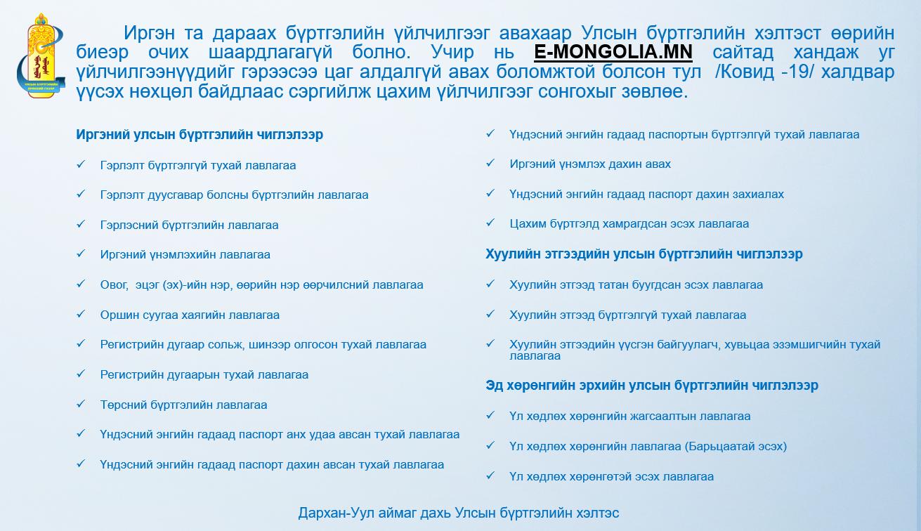 Иргэн та дараах Улсын бүртгэлийн  үйлчилгээг E-MONGOLIA сайтаас авах боломжтой.