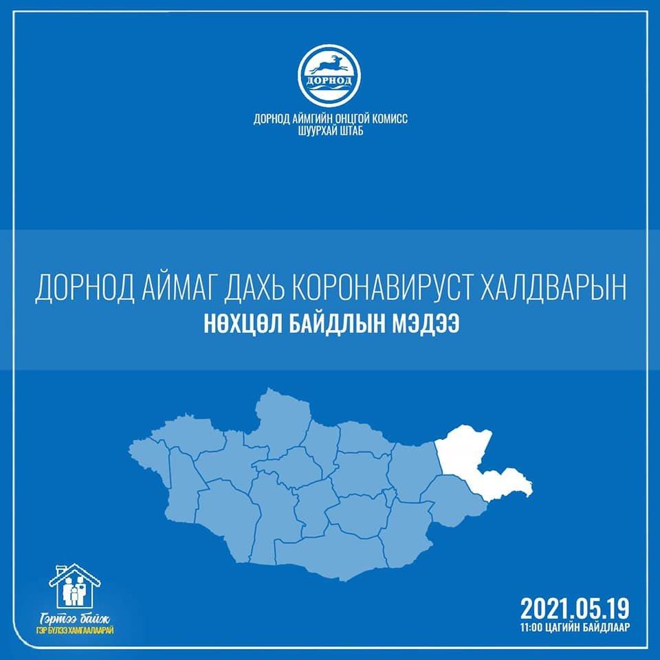 Дорнод аймаг дахь коронавируст халдварын нөхцөл байдлын мэдээлэл /2021.05.19-ний 11:00 цаг/