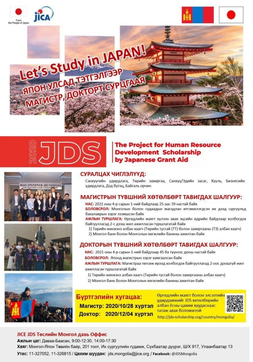 Төрийн албан хаагчдыг Япон Улсын Их дээд сургуулийн магистр, докторын түвшинд суралцуулах тэтгэлэгт хөтөлбөр зарлагдлаа