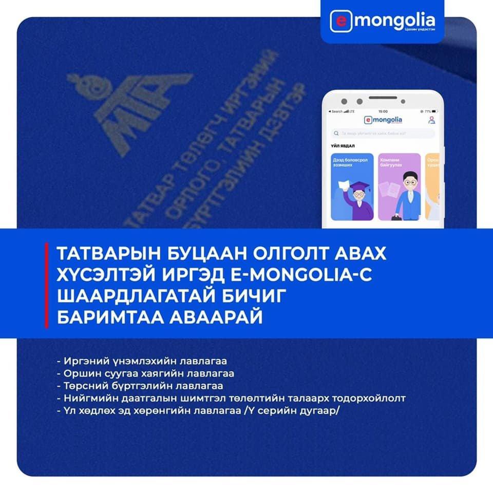 Улсын бүртгэлийн үйлчилгээг Burtgel.mn болон E-Mongolia-с цахимаар авах боломжтой