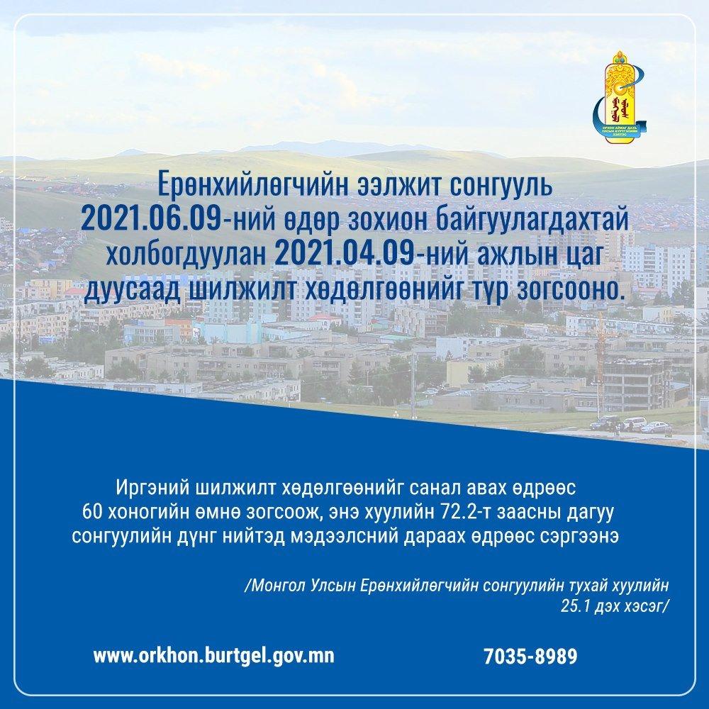 2021 оны 4 дүгээр сарын 10-ны өдрөөс улсын хэмжээнд шилжилт хөдөлгөөнийг түр зогсооно.