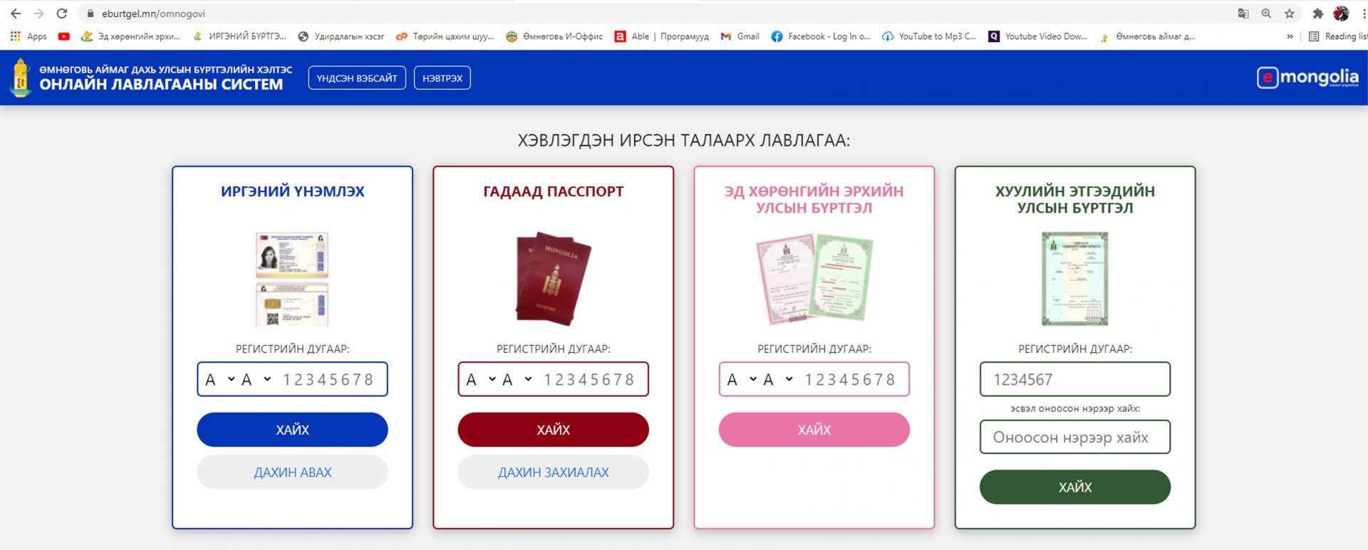 WWW.EBURTGEL.MN/OMNOGOVI хаягаар хандан иргэний үнэмлэх, гадаад паспорт, гэрчилгээ хэвлэгдсэн эсэхийг шалгах боломжтой боллоо