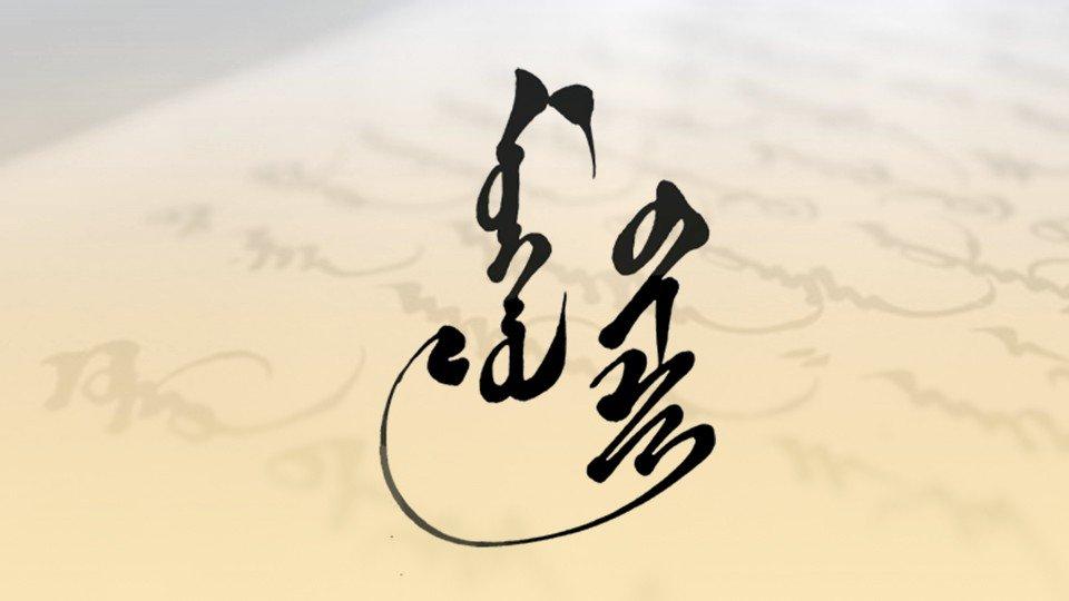 Монгол бичгийн хичээл №4 Шилбэт үсэг –