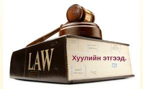 Хуулийн этгээдийн улсын бүртгэлийн үйлчилгээг цахимжуулан иргэдэд хүргэж эхэллээ