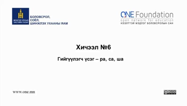 """Монгол бичгийн хичээл №6 Гийгүүлэгч үсэг – """"ра, са, ша"""""""