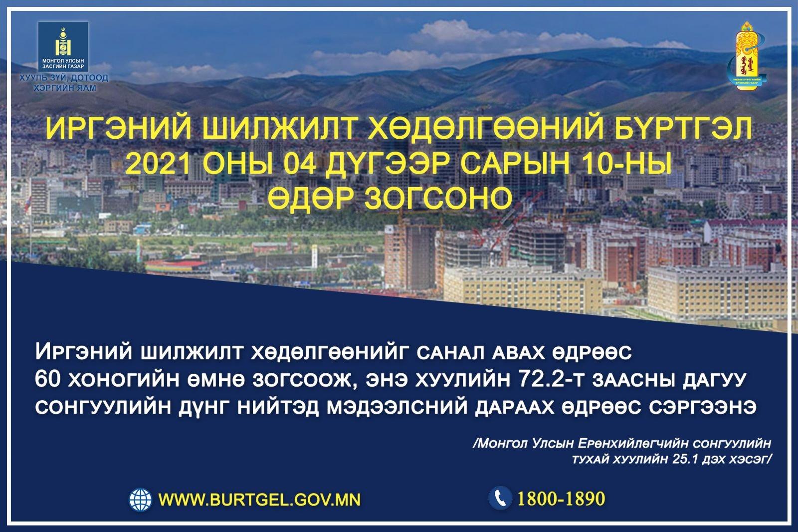 Иргэний шилжилт хөдөлгөөний бүртгэл 2021 оны 04 дүгээр сарын 10-ны өдөр зогсоно