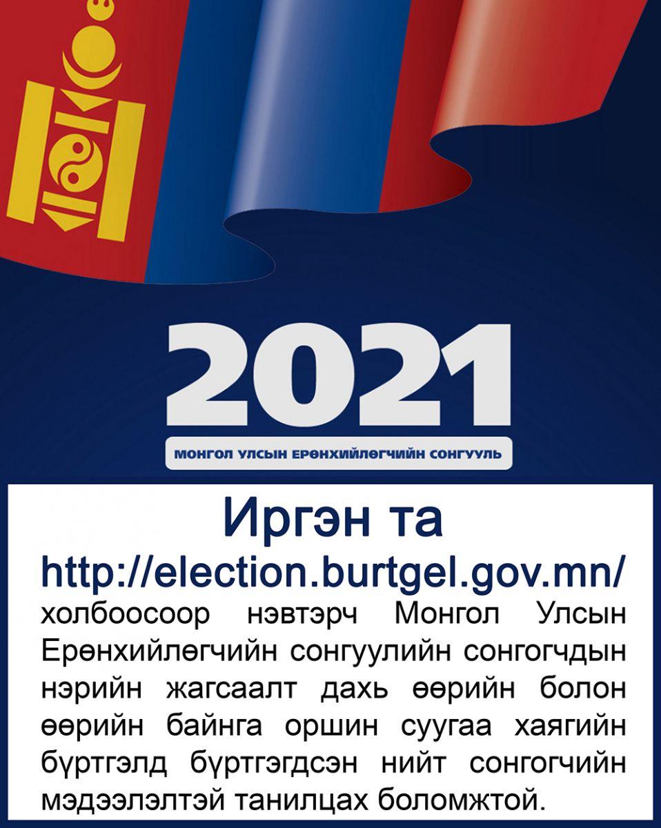 Монгол Улсын Ерөнхийлөгчийн сонгуулийн сонгогчдын нэрийн жагсаалт дахь өөрийн болон өөрийн байнга оршин суугаа хаягийн бүртгэлд бүртгэгдсэн нийт сонгогчийн мэдээлэлтэй танилцах боломжтой.